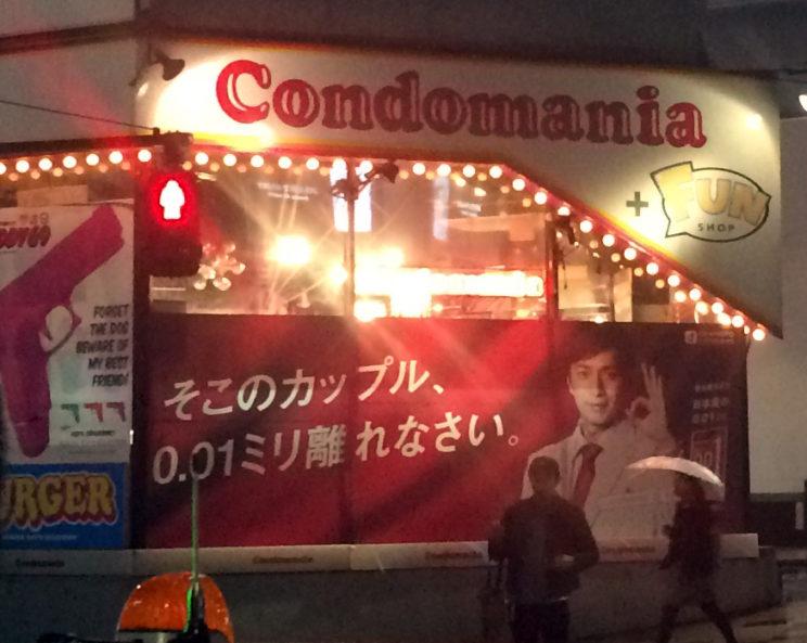 Tokyo_store-Condomania_3014-1k