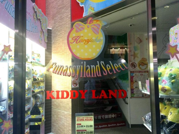 Tokyo_store-FunAssyIsland_3013-1k