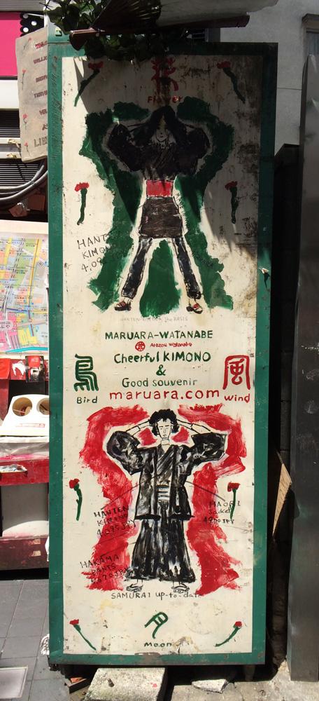 Tokyo_street-painting_3157-1k